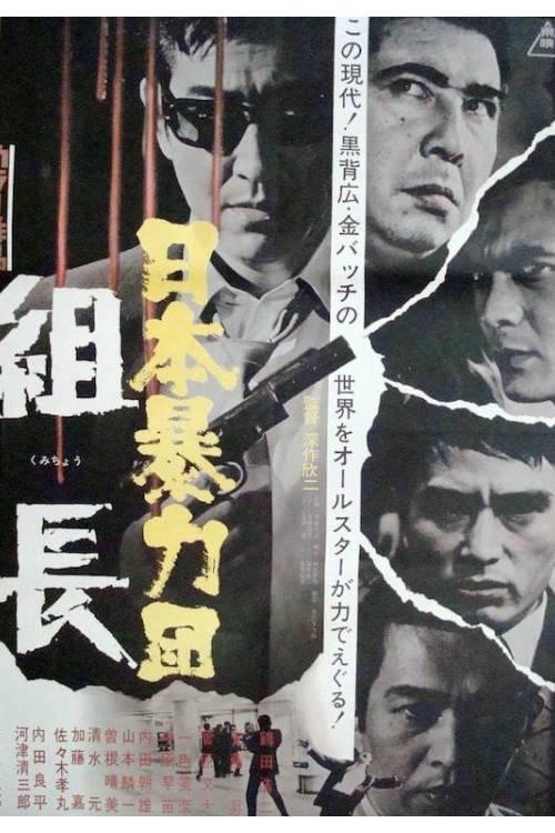 Japan Organized Crime Boss