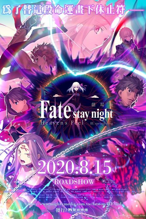 Fate/Stay Night: Heaven's Feel - III. Spring Song