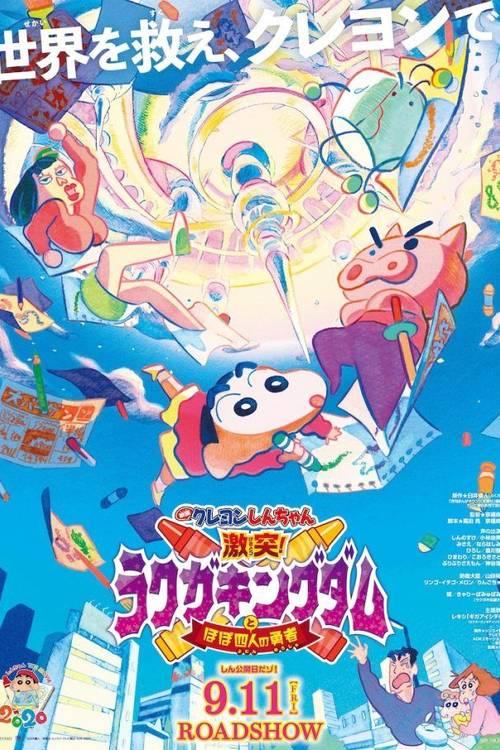 Shinchan: Crash! Scribble Kingdom and Almost Four Heroes