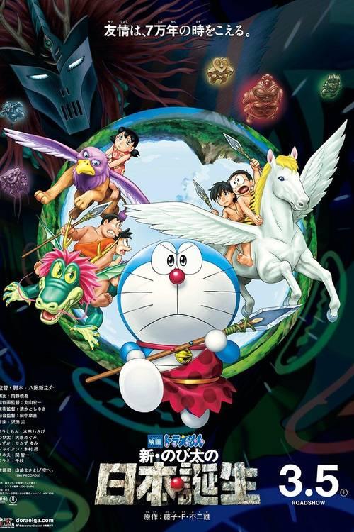 Doraemon the Movie: Nobita and the Birth of Japan